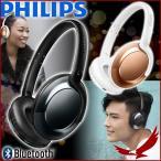 ヘッドホン フィリップス ヘッドフォン Bluetooth対応 マイク付 ワイヤレス オンイヤー ヘッドホン SHB4805 ダーククロム ローズゴールド PHILIPS