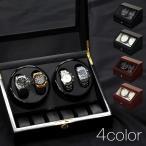 腕時計 収納 ワインディングマシーン 4本巻き ピアノ調 ワインディングマシン 収納ケース 自動巻き時計用 静音 ウォッチワインダー