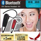 ����ۥ� �Ҽ� ξ�� �磻��쥹 Bluetooth ����ۥ�ޥ��� BT-A7BK BT-A7RD ���ƥ쥪�إåɥ��å� �����ɥ쥹����ۥ� �������� ���ʥ뷿 �ϥե