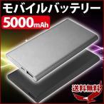 モバイルバッテリー 大容量 5000mah USB出力 5V 2.1A 充電 コンパクト 薄型 バッテリー充電器 スマホ iPhone 携帯電話 HIDISC