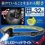 ジェントス コンパクトヘッドライト HC-24BK