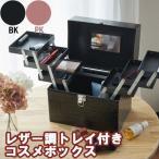 コスメボックス レザー調 鏡付き トレイ付き 大容量 メイクボックス 化粧箱 ジュエリー ネイル 小物入れ EF-SR20 ピンク ブラック