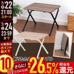 テーブル 折りたたみ おしゃれ 軽量 安い センターテーブル 作業机 ローテーブル デスク 折りたたみテーブル 48×40×36 T8-VCTL36B
