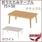 テーブル 折りたたみ おしゃれ 軽量 安い センターテーブル 作業机 ローテーブル デスク 折りたたみテーブル 75×50