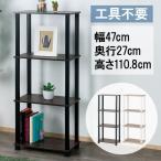 オープンシェルフ 4段 幅W47cm シェルフ 棚 オープン棚 ヴィンテージ調 オープンラック ラック たな 家具 収納 飾り棚 本棚 おもちゃ 整理整頓 収納棚 M8-VSR4
