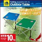 アウトドア テーブル 折りたたみ キャンプ 軽量 コンパクト おしゃれ アウトドアテーブル ローテーブル BBQ バーベキュー
