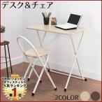 デスク チェア 折り畳み テーブル 机 イス セット 椅子 デッドスペース 折りたたみ式 木目 木目調 ナチュラル 収納 省スペース コンパクト パソコンデスク 1位