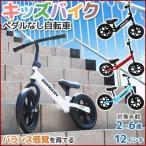 自転車 子供 12インチ おしゃれ ランニングバイク バランスバイク キッズバイク ペダルなし自転車 ペダルなし キッズバイク ランチャリ キッズ