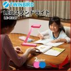 デスクライト 持ち運べる LEDライト ピンク ブルー LE-H317 ツインバード ライト 卓上ライト 卓上 デスク 電気スタンド スタンドライト