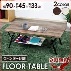 テーブル 折りたたみ おしゃれ 軽量 安い センターテーブル 作業机 ローテーブル デスク 折りたたみテーブル 90×45 T8-VST90V
