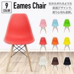 ダイニングチェア イームズチェア リプロダクト チェア イス 椅子 おしゃれ かわいい 家具 デザイナーズチェア 在宅勤務 模様替え シンプル 北欧