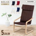 リラックスチェア アームチェア 木製 布地 椅子 イス いす ロッキングチェア パーソナルチェア ハイバック 肘掛 1人掛け スリム マッサージ