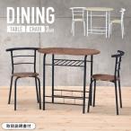 ダイニングテーブル 3点セット 2人用 北欧 ダイニングセット 人気 ダイニングテーブルセット テーブル チェア 木製 カフェテーブル セット モダン