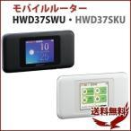 モバイルルーター ポケット wifi UQ WiMAX SIM Speed Wi-Fi NEXT W06 高速回線 HWD37SWU HWD37SKU Wi-Fi huawei