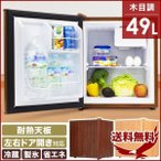 冷蔵庫 一人暮らし 新品 安い 左開き 右開き 省エネ 製水 耐熱 一人暮らし用 おしゃれ シンプル 冷蔵 冷凍 左右 両開き 新生活 キッチン 小型 49L