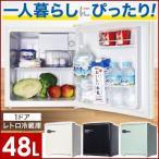 冷蔵庫 一人暮らし 新品 安い 右開き 1ドアレトロ冷蔵庫 48L一人暮らし用 おしゃれ シンプル 冷蔵 小型 冷凍 収納 WRD-1048G