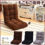 座椅子 フロアチェア リクライニングチェア ソファ 一人掛け ローチェア 軽量 コンパクト ふわふわ おしゃれ 北欧 もこもこ シンプル 一人暮らし