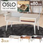 リビングテーブル オスロ ディスプレイガラステーブル テーブル ローテーブル センターテーブル カフェテーブル おしゃれ モダン 北欧 ディスプレイ 展示