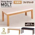 ベンチ 木製 ダイニングベンチ ベンチチェア 天然木 北欧 モルト チェアー 玄関椅子 玄関イス 食卓椅子 ダイニング キッチン イス 椅子 いす 長さ95cm