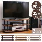 テレビ台 幅90テレビボード テレビラック TV台 TVラック ローボード ロータイプ 収納 天然木 木製 ラック 棚 ディスプレイラック コンパクト シンプル