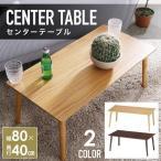 ローテーブル 80幅 センターテーブル テーブル ちゃぶ台 座卓 木製テーブル リビングテーブル おしゃれ 一人暮らし ワンルーム 北欧風 北欧 モダン 西海岸