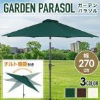 ガーデンパラソル 270cm パラソル 角度調節可能 開閉用クランク付 アルミパラソル 日よけ エクステリア アウトドア オーニング カフェ モダン おしゃれ