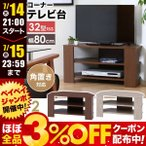 テレビ台 コーナーテレビ台 コーナー用 TV台 コーナーテレビボード テレビボード TVボード テレビ TV ローボード ボード コーナー