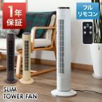 タワーファン 扇風機 タワー スリムファン タワー おしゃれ リモコン 首振り タイマー コンパクト 風量調節 部屋 タワー扇風機 切タイマー ウッド調