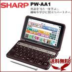 電子辞書 シャープ PW-AA1 高校生 カラー SHARP 辞書 音声対応 タイプライターキー配列 ホワイト ブラウン 小型 持ち運び 折りたたみ Brain 生活 教養