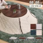 こたつ テーブル セット こたつテーブル 正方形 丸形 円型 68×68 おしゃれ 布団 こたつセット こたつテーブルセット コンパクト 1人 2人 日本製 リバーシブル