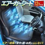 カーシートファン カーシート エアーシート クールカーシート クールシート 車 24V 12V 車用クールシート 冷たい クール 除湿 座席 風 扇風機  車載
