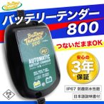 BATTERY TENDER  バッテリーテンダー バッテリー 充電器 防水型 800 DELTRAN 022-0150-DL-JP ハーレー
