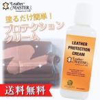 レザーマスター プロテクションクリーム 250ml Leather MASTER