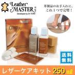 レザーマスター レザーケアキット 皮革専用 leather master 250ml