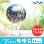 正規 MOVA ムーバ 地球儀 サテライトビュー 11.4cm グローブ MG45STEC 1年保証