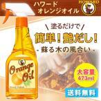 ハワード オレンジオイル HOWARD Orange Oil OR0016