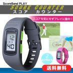 スコアカウンター ScoreBand PLAY スコアバンド プレイ テニス ゴルフ オールスコア時計 フリーサイズ 輸入品