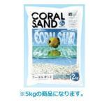 ストーンディーラー シンセー コーラルサンド 細目 3番 5kg 底床 海水 サンゴ砂