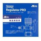AIネット ツーウェイ レギュレーター プロ 2Way Regulator PRO
