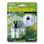スドー CO2バブルカウンター 水草