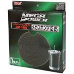 GEX メガスポンジ 1215 (1枚入) メガパワー1215用 交換ろ過材