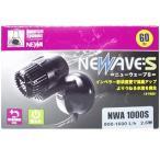 ナプコ ネワウェーブS NWA 1000S (東日本用:50Hz) 水流ポンプ
