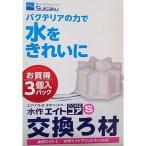 水作エイトコアS 交換ろ材 (お買得3個入パック) 水中フィルター