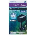 日本製 ニッソー スペアポンプ SQ-03 NEO 上部フィルター交換用  淡水用