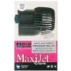 ナプコ マキシジェット ウェーブ1 西日本用:60Hz用 (1000L/h) 循環ポンプ 水中ポンプ