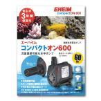 新発売 エーハイム コンパクトオン600 西日本用:60Hz 水中ポンプ 淡水・海水両用 1021320
