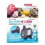 新発売 エーハイム コンパクトオン300 東日本用:50Hz 水中ポンプ 淡水・海水両用 1020280