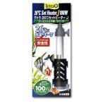 日本製 テトラ 26℃セットヒーターJ 100W カバー付 サーモスタット不要  淡水海水両用 水槽用ヒーター SHJ-100 オートヒーター