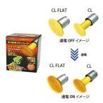 レップカル 光を発しない赤外線セラミックヒーター エミートネオ CL 60W(1コ入)