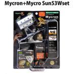ゼンスイ クリップスタンド マイクロン53Wセット 紫外線 UVA 保温球 バスキング 爬虫類用